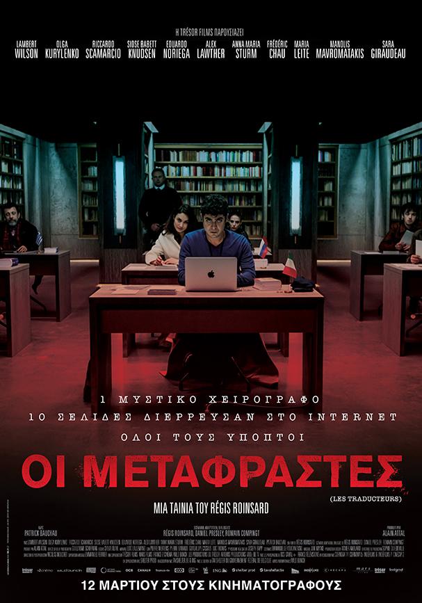 οι μεταφραστές traducteurs poster gr 607
