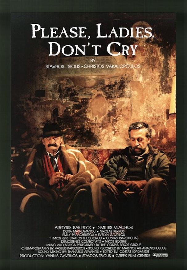 Παρακαλώ Γυναίκες Μην Κλαίτε 607 poster