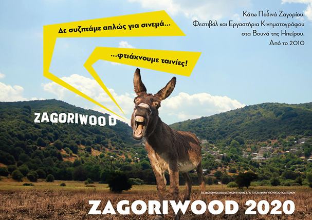 zagoriwood 2020 607
