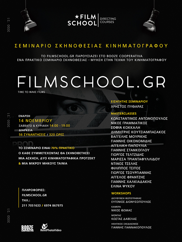 filmschool 2020 607